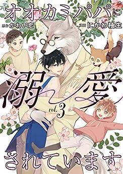 [にかわ 柚生, かわい恋]のオオカミパパに溺愛されています : 3 (シャレードコミックス)