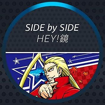 Side by Side - HEY!鏡