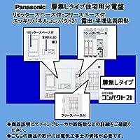 パナソニック電工 住宅用分電盤 BQWF35102