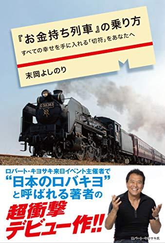 『お金持ち列車』の乗り方 すべての幸せを手に入れる「切符」をあなたへ - 末岡よしのり