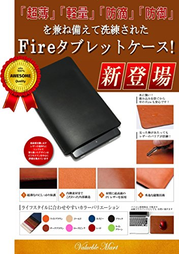 ValuebleMart『FireHD10レザースリーブケース』