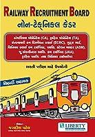 Liberty Railway Recruitment Board Non Technical Staff (RRB NTPC) Exam Guide in Gujarati (Latest Edition 2019)
