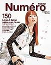 Numero TOKYO ヌメロトウキョウ  2021 年 10 月号