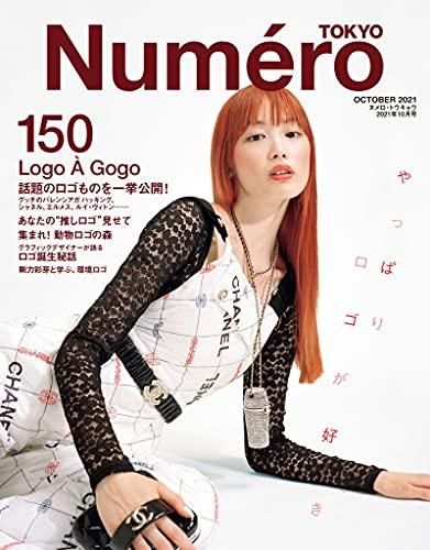 Numero TOKYO (ヌメロトウキョウ) 2021