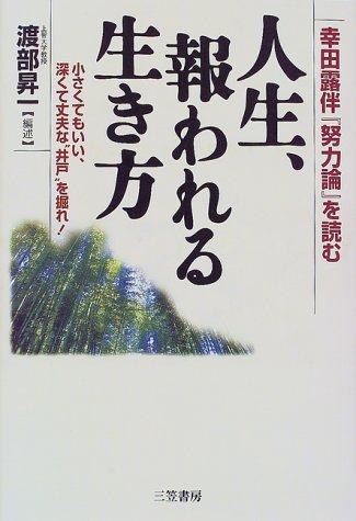 人生、報われる生き方―幸田露伴『努力論』を読むの詳細を見る