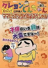 クレヨンしんちゃん-どっこい! ママだってツライのよスペシャル (アクションコミックス(COINSアクションオリジナル))