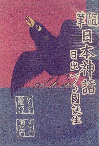 日本神話―別名 日出づる国誕生 随筆 (1953年)の詳細を見る