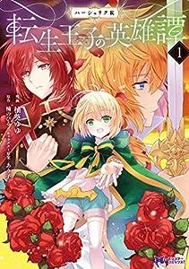 ハーシェリクR 転生王子の英雄譚(コミック) : 1 (モンスターコミックスf)