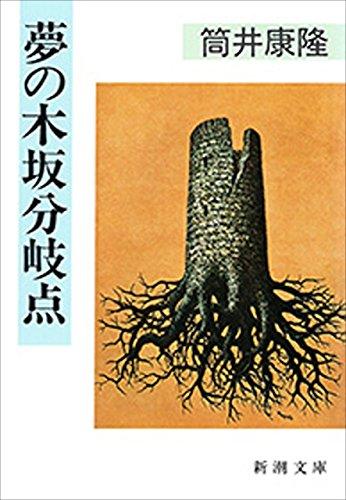 夢の木坂分岐点(新潮文庫)