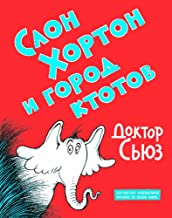Slon Khorton i gorod ktotov [Horton Hears a Who] (Russian Edition)