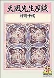 天風先生座談 (広済堂文庫)