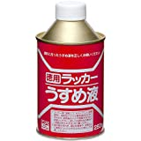 ニッぺ 徳用ラッカーうすめ液 250ML HPH011250