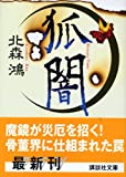 狐闇 (講談社文庫)
