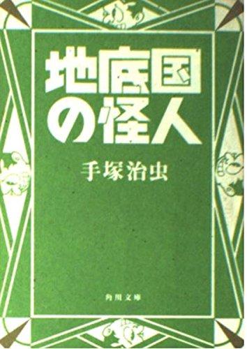 地底国の怪人 (角川文庫)