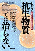 Drug-resistant bacteria raging - that can not be cured with antibiotics is more (2003) ISBN: 4140807733 [Japanese Import]