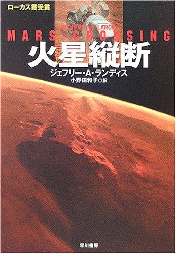 火星縦断 (ハヤカワ文庫SF)
