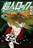 超人ロック ホリーサークル 1 (エムエフコミックス フラッパーシリーズ)