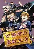 佐藤君の柔軟生活(3) (ウィングス・コミックス)