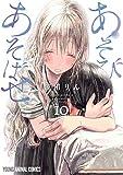 あそびあそばせ 10 (ヤングアニマルコミックス) - 涼川りん