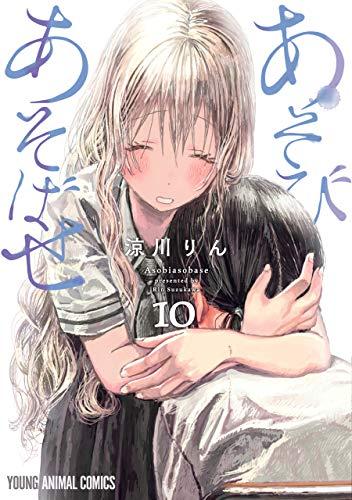 あそびあそばせ 10 (ヤングアニマルコミックス)
