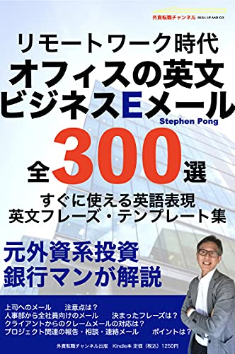 300 examples of Email Template in English for Professionals during Remote Age (Japanese Edition)