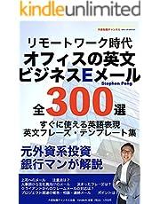 リモートワーク時代 オフィスの英文ビジネスEメール 全300選 すぐに使える英語表現 英文フレーズ・テンプレート集