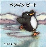 ペンギンピート