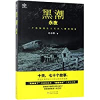 The Black Tide: Everlasting Night (Chinese Edition)