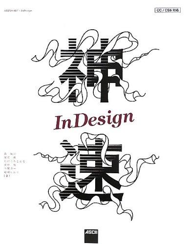 神速InDesign