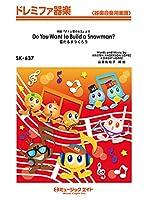 雪だるまつくろう【Do You Want to Build a Snowman?】(ドレミファ器楽 SK-637 )
