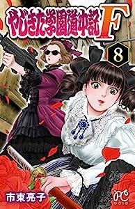 やじきた学園道中記F 8 (プリンセス・コミックス)
