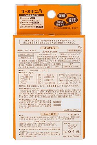 ユースキンAかかとケアセット60g(靴下つき保湿クリーム)[指定医薬部外品]
