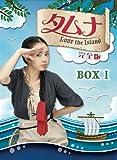 タムナ~Love the Island 完全版 DVD-BOX I[DVD]