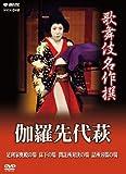 歌舞伎名作撰 伽羅先代萩[DVD]