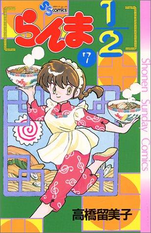 らんま1/2 (7) (少年サンデーコミックス)