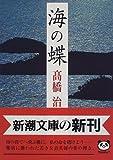 海の蝶 (新潮文庫)