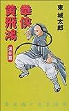 拳侠 黄飛鴻 満州篇 (C・NOVELS)