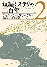 『短編ミステリの二百年vol.2』で評論と短編を楽しむ!
