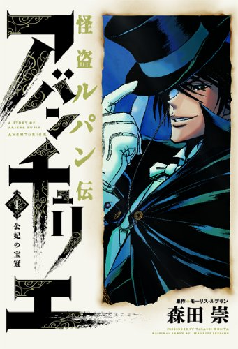 怪盗ルパン伝 アバンチュリエ(1) 公妃の宝冠 (ヒーローズコミックス)
