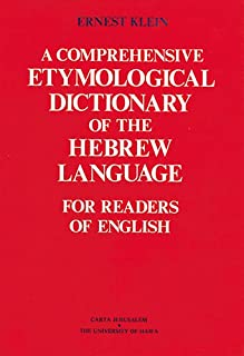 A Comprehensive Etymological Dictionary of the Hebrew Language for Readers of English (Hebrew Edition) (English and Hebrew Edition)