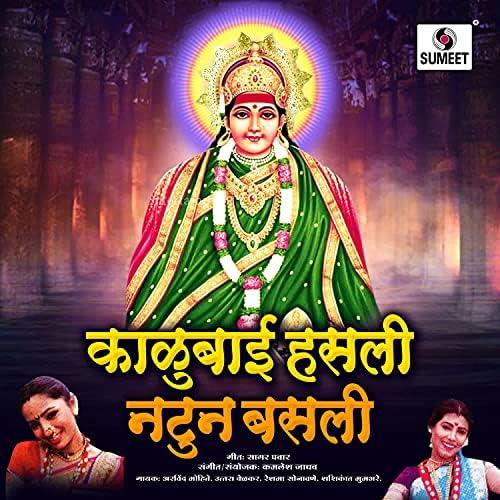 Nisha Bhagat, Reshama Sonawane, Vitthal Umap, Sashikant Mumbhare, Kavita Nikam, Radhika Aatre, Arvind Mohite, Uttara Kelkar & Sanjay Sawant