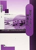 巫女・シャーマンと神道文化―日中の比較と地域民俗誌の視角から