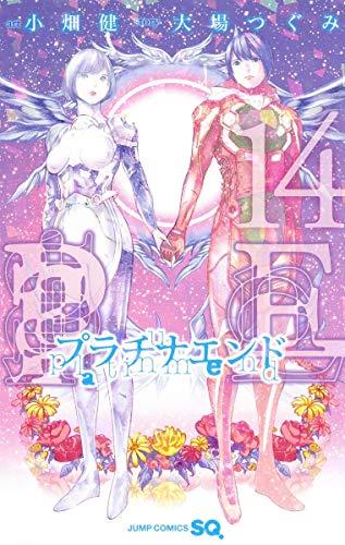プラチナエンド 14 (ジャンプコミックス)
