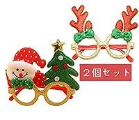 【2個セット】 クリスマスメガネ クリスマス飾り 可愛い パーティー用品 飾り サンタ トナカイ クリスマスツリー 子供 大人 Christmas 雪だるま 撮影小道具