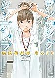 アンサングシンデレラ 病院薬剤師 葵みどり コミック 1-4巻セット