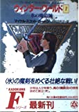 ウィンター・ワールド〈1〉氷の魔道師 (角川文庫)
