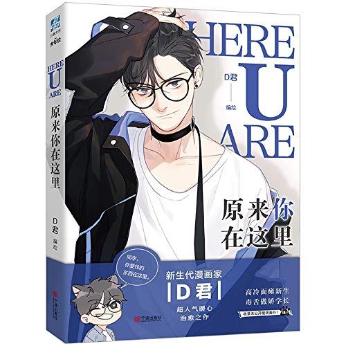 New Here U Are Comic Fiction Book D Jun Works BL Comic Novel...