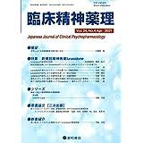 臨床精神薬理 第24巻4号〈特集〉新規抗精神病薬lurasidone