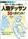 モチーフを見なくても描ける 人物デッサン50のポイント!:漫画・アニメーションの人物画が上達する! (描きテク!)