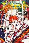 オリエント(7) (講談社コミックス)